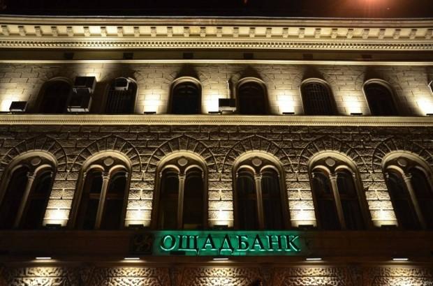 Ощадбанк во Львове