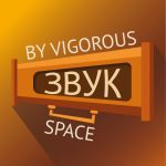 Звук - VIGOROUS SPACE Logo